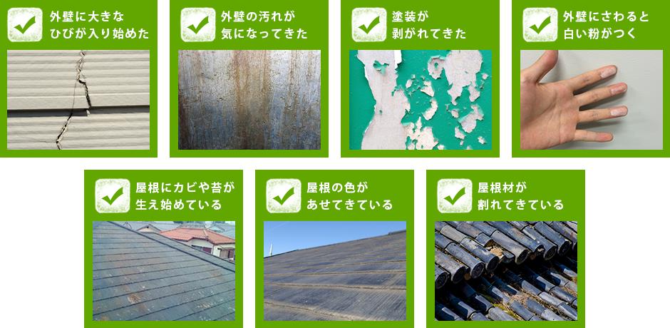 外壁に大きなひびが入り始めた,外壁の汚れが気になってきた,塗装が剥がれてきた,外壁にさわると白い粉がつく,屋根にカビや苔が生え始めている,屋根の色があせてきている,屋根材が割れてきている