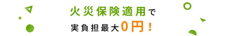 火災保険で実負担最大0円!