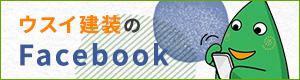 ウスイ建装のFacebook